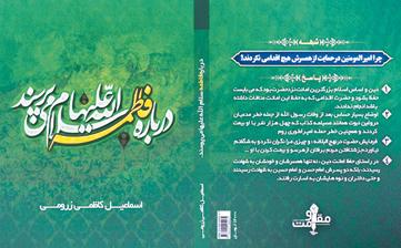 کتاب/پاسخ به شبههافکنی وهابیها درباره حضرت زهرا(س)
