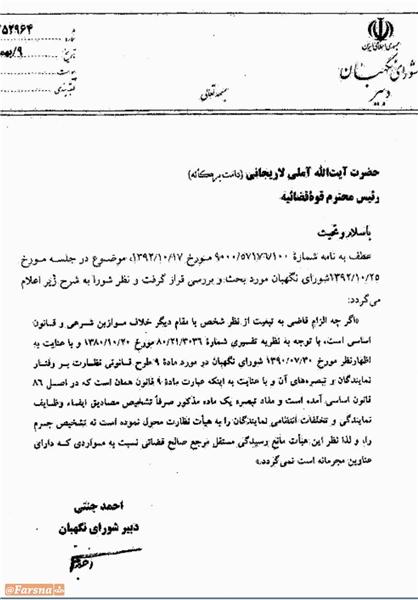 تفسیر شورای نگهبان از حدود مصونیت نمایندگان