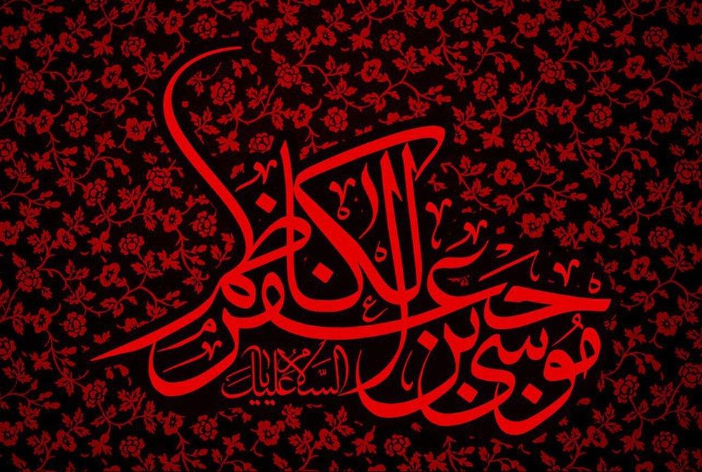مبارزه تشکیلاتی امام کاظم(ع)/ ارادت اهل تسنن به موسی ابن جعفر(ع)