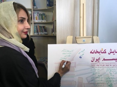 Iran Opens Its First Autism Library