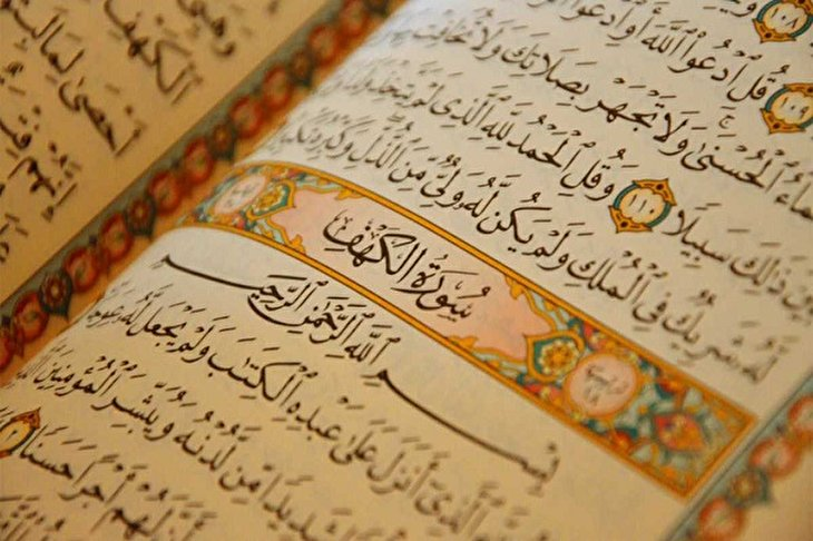 'Quran, Global Message of Peace' Theme of Quran Contest in Ghana