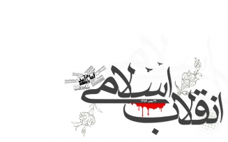 شاخصسازی صورتهای انقلاب اسلامی