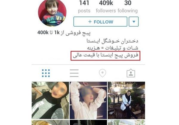 عکس/بازار سیاه فروش «صفحات اینستاگرام» با سوءاستفاده از عکسهای زنان و دختران
