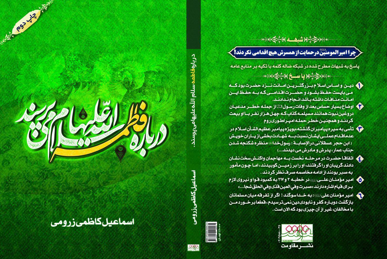کتاب/پاسخ به شبههافکني وهابيها درباره حضرت زهرا(س)