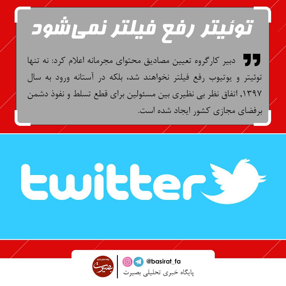 توئیتر رفع فیلتر نمیشود / علت استعفای نجفی فشارهای کارگزاران بود / ...