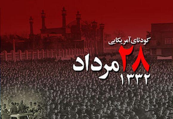 کودتای 28 مرداد؛ یادآور ماهیت غیر قابل اعتماد استعمارگران غربی