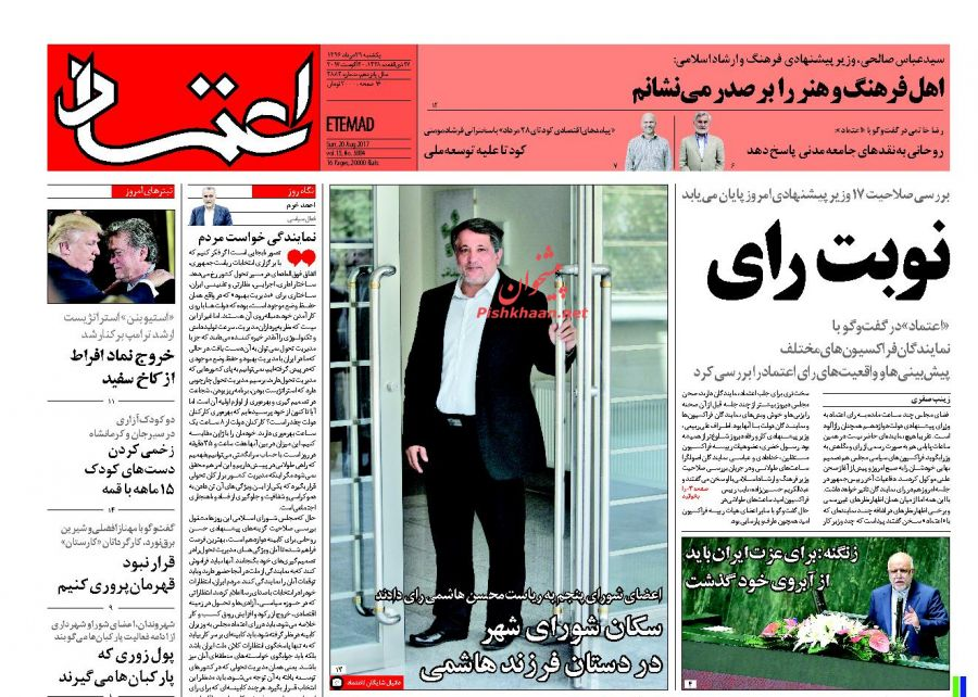 جریانات سیاسی در آینه مطبوعات(4)