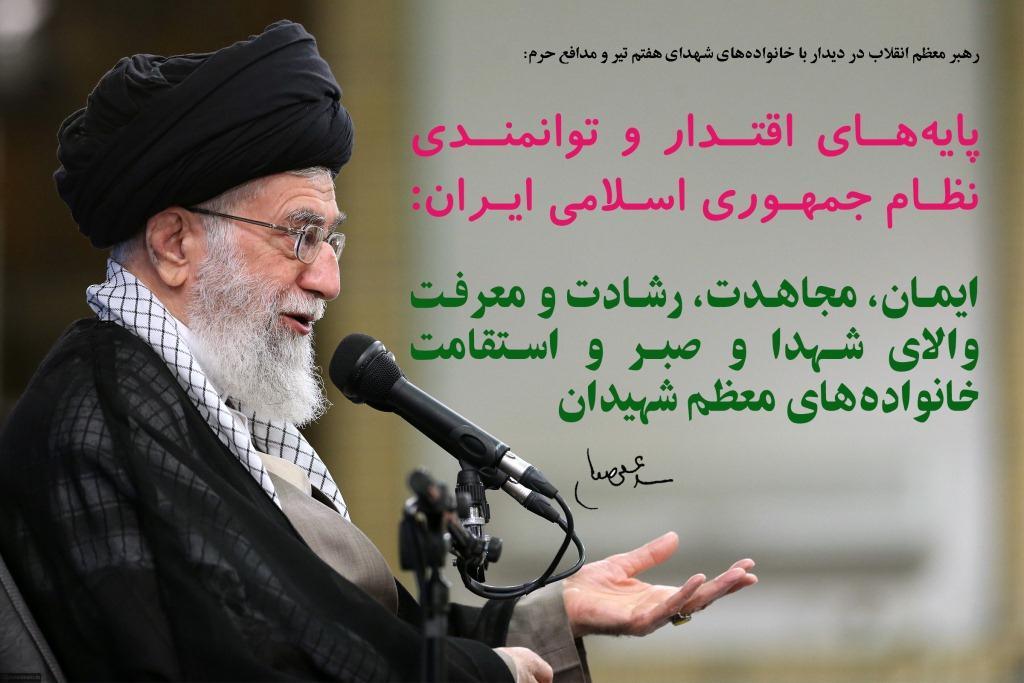تحریم ناپذیری قدرت نرم جمهوری اسلامی