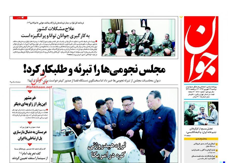 جریانات سیاسی در آینه مطبوعات(6)