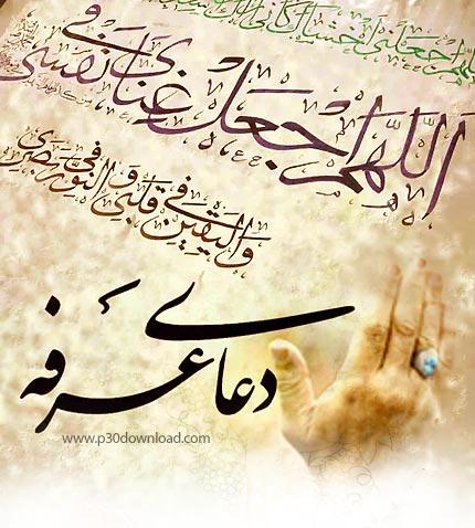 توحید عبادی در دعای عرفه