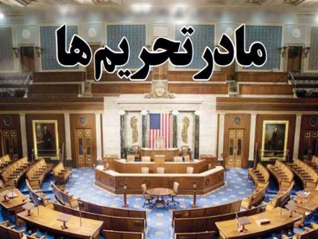 کاتسا تحریم سپاه یا تحریم اقتصاد ایران؟!