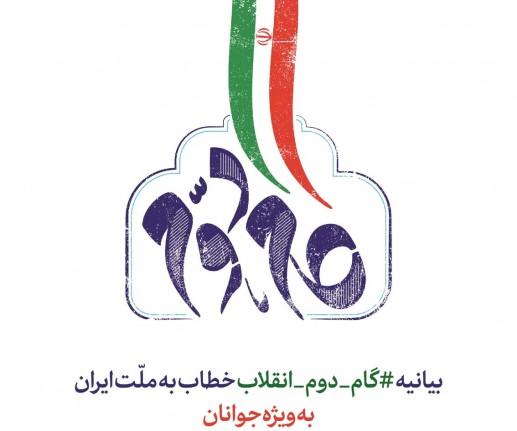 بیانیه گام دوم انقلاب» خطاب به ملت ایران
