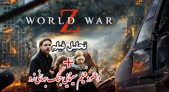 تحلیل فیلم3/ تحلیل فیلم سینمایی « جنگ جهانی زد » + فیلم