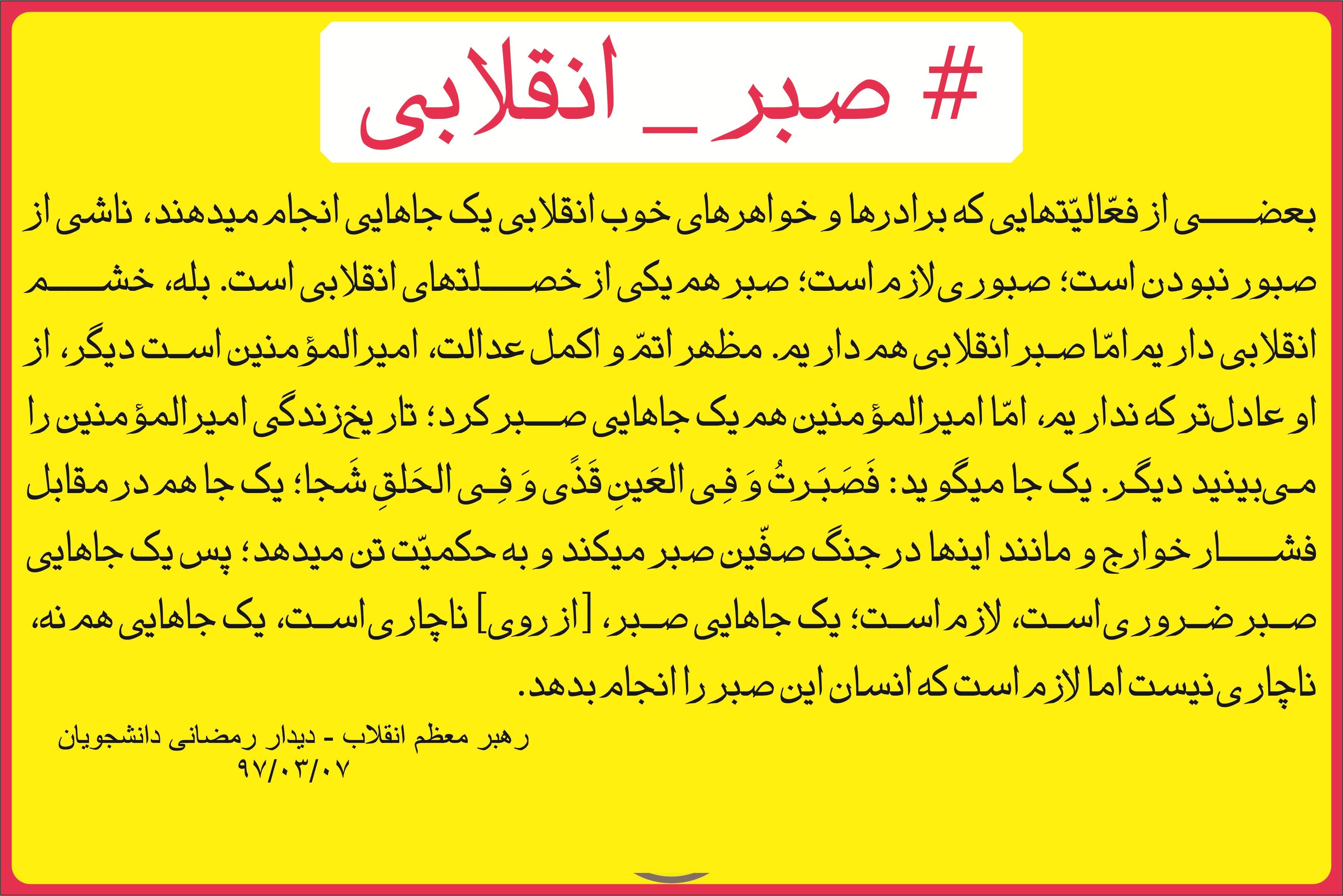 تاثیر راهبرد صبر انقلابی در پیشبرد اهداف انقلاب اسلامی