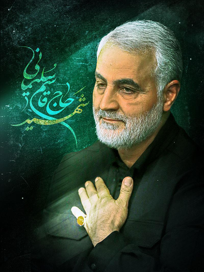 Image result for سردار دلها قاسم سلیمانی