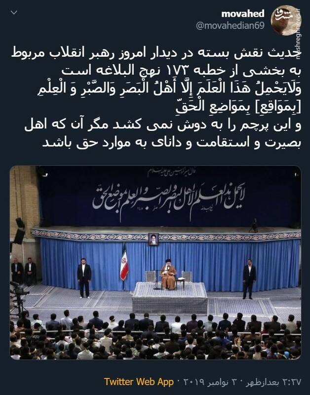 حدیث پرمعنای نقش بسته در دیدار امروز رهبرانقلاب