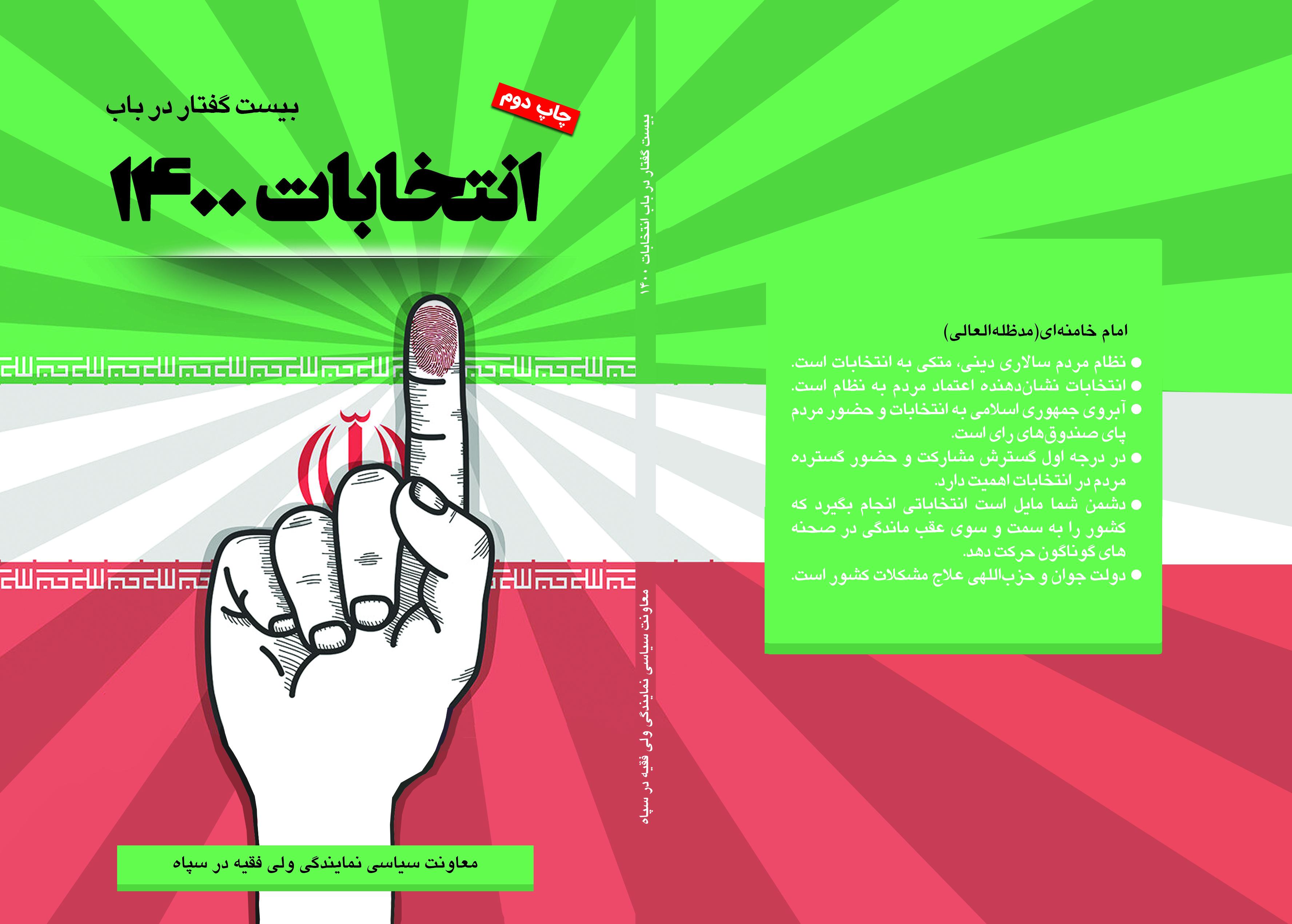 بيست گفتار در باب انتخابات 1400