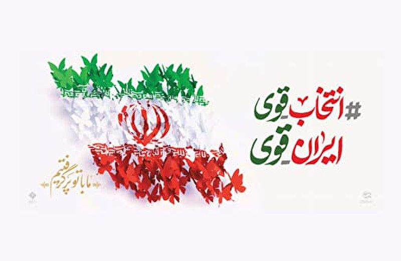 قطب نما 184 / دولت قوی، ایران قوی