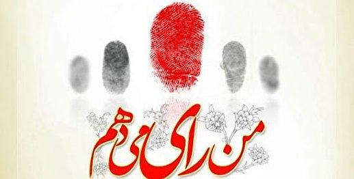 منطق رأی در ۲۸ خرداد